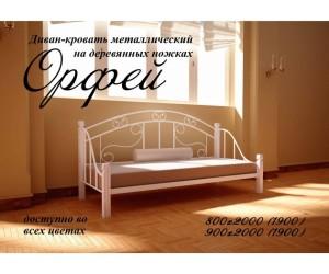 ОРФЕЙ - металлическая кровать ТМ МЕТАЛЛ-ДИЗАЙН