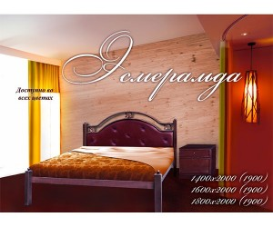 ЭСМЕРАЛЬДА - металлическая кровать ТМ МЕТАЛЛ-ДИЗАЙН