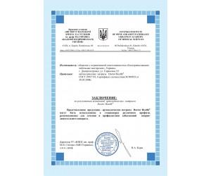 ORTHOPEDIC BALANCE DUO - ортопедический матрас ТМ DOCTOR HEALTH (Украина)
