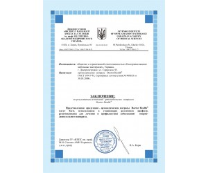 ORTHOPEDIC BALANCE - ортопедический матрас ТМ DOCTOR HEALTH (Украина)