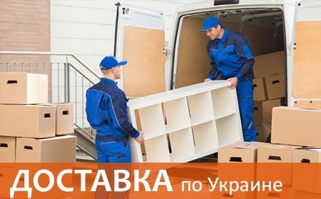 Доставка мебели по Украине